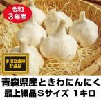 にんにく 青森県産 ときわ産 最上級品 Sサイズ 1kg 22-27玉前後 令和元年産 新物