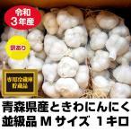 にんにく 青森県産 ときわ産 並級品 Mサイズ 1kg 18-23玉前後