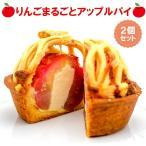 シェモア まるごとりんごチーズ風味パイ 2個セット(大きさ:約10cm)