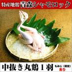 青森シャモロック 軍鶏 中抜き 丸鶏 1羽 約1.7〜2.0kg 地鶏 もも肉 あすつく