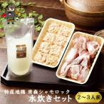 青森シャモロック 軍鶏 水炊きセット 2-3人前 地鶏 あすつく