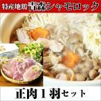 青森シャモロック 軍鶏 正肉1羽セット 約1.0kg 地鶏 もも肉 あすつく