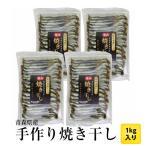 焼き干し 青森県脇野沢産 いわし 1kg