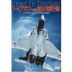 DVD トップガンへの道 第23飛行隊 F-15 ファイター・パイロット誕生
