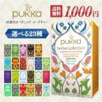 紅茶 オーガニック ハーブティー 20TB 有機 パッカハーブス PUKKA 全23種から選べる 送料無料 ポイント消化 ぽっきり