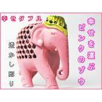 幸せを運ぶピンクのゾウさん 二重彫り 透かし彫り お腹の中にもピンクの子象 置物 一木彫  幸せダブル
