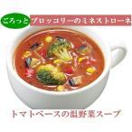 スープ フリーズドライ アマノフーズ 食べる温野菜スープ ごろっとブロッコリーのミネストローネ