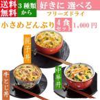 親子丼 牛とじ丼 中華丼 フリーズドライ アマノフーズ 選べる小さめどんぶり4食セット