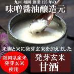 無添加、ノンシュガー、ノンアルコールのパウチ入り発芽玄米甘酒500g そのまま飲めるストレートタイプ