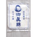 品質優良真綿 袋真綿 絹100% 加賀ゆびぬき 手芸 布団 1袋 8g 日本郵便クリックポスト(全国一律164円)で発送致します