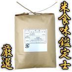 清流米ひとめぼれ玄米 玄米宮城県登米市産 ひとめぼれ 10kg