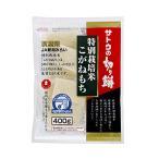 サトウの切り餅 特別栽培米新潟県産こがねもち 400g
