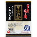 サトウの切り餅 至高の餅 新潟県魚沼産こがねもち 300g×2個