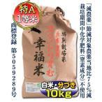 当日精米 お米 10kg コシヒカリ 白米 5kg×2 7.5割減農薬 特別栽培米 兵庫県 但馬産 コウノトリ育む幸福米 白米 特A 一等米