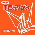 トーヨー 単色折り紙 「だいだい」 068104 7.5cm×7.5cm 125枚