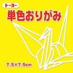 トーヨー 単色折り紙 「き」 068110 7.5cm×7.5cm 125枚