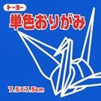 トーヨー 単色折り紙 「あお」 068138 7.5cm×7.5cm 125枚