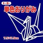 トーヨー 単色折り紙 「こん」 068140 7.5cm×7.5cm 125枚