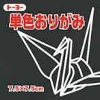 トーヨー 単色折り紙 「くろ」 068154 7.5cm×7.5cm 125枚