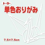 トーヨー 単色折り紙 「しろ」 068158 7.5cm×7.5cm 125枚