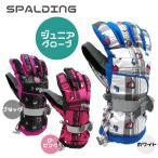 【在庫処分】SPALDING 〔スポルディング スキーグローブ ジュニア 子供用〕 14GSPG-450AD〔z〕〔SA〕