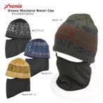 【送料無料!!】PHENIX 〔フェニックス ニット帽〕Snowy Moutains Watch Cap PH458HW20〔z〕〔SA〕