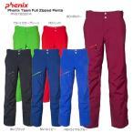 ショッピングスキーウェア PHENIX〔フェニックス スキーウェア〕<2016>Phenix Team Full Zipped Pants PF572OB14〔z〕