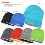 【送料無料!!】PHENIX〔フェニックス ジュニアニット帽〕Tricolor Boys Watch Cap PS4G8HW86〔z〕〔SA〕