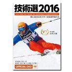 ★「技術選2016」OFFICIAL DVD 第53回全日本スキー技術選手権大会〔DVD160分〕〔z〕【isyo】