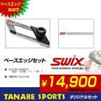 【セットでお買い得!】TANABE オリジナル SWIX ベースエッジset〔z〕