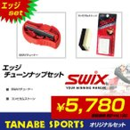 【セットでお買い得!】TANABE オリジナル SWIX エッジチューンナップset〔z〕