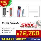 【セットでお買い得!】TANABE オリジナル SWIX エッジ仕上げset〔z〕