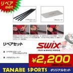 【セットでお買い得!】TANABE オリジナル SWIX 滑走面リペアset〔z〕