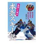 「新潟3人娘の本気スキー塾」〔DVD57分〕〔z〕