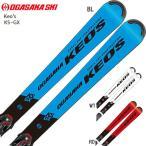 スキー板 OGASAKA オガサカ <2021>KEO'S ケオッズ KS-GX + PRD 11 GW ビンディング セット 取付無料 20-21