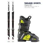 【スキー セット】ATOMI