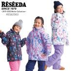 RESEEDA〔レセーダ スキーウェア ジュニア〕<2020>JUNIOR SUIT RES62003【上下セット ジュニア】【サイズ調節可能】【送料無料】