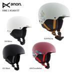ANON〔アノン ジュニア スキーヘルメット キッズ〕<2021> RIME 3 ASIAN FIT〔ライム3アジアンフィット〕 ASIAN FIT
