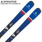 DYNASTAR〔ディナスター ジュニア スキー板〕<2022>TEAM SPEED 140-150 XPRESS JR + XPRESS 7 GW B83 BLACK ビンディング セット 取付無料