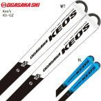 OGASAKA オガサカ スキー板 <2021>KEO'S ケオッズ KS-GZ + <15>SLR 10 ビンディング セット 取付無料【20-21 旧モデル】