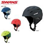 ヘルメット SWANS スワンズ 2021 HSF-230【ASIAN FIT】 20-21 NEWモデル スキー スノーボード