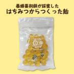 養蜂薬剤師さんが採蜜した純国産生搾りはちみつで作ったはちみつあめ 100g