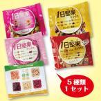 Yahoo!Health Support TANABE色んな味がお得に試せるアソートパック15袋(5種各3袋)ご自分の好みを探しましょう♪