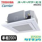 AUEA08077JM 東芝 業務用エアコン 3馬力 天カセ4方向 単相200V シングル mini ワイヤード (メーカー直送)(/AUEA08077JM/)
