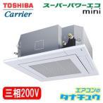 AUEA08077M 東芝 業務用エアコン 3馬力 天カセ4方向 三相200V シングル mini ワイヤード (メーカー直送)(/AUEA08077M/)