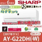 (標準工事セット※商品のお届けと工事は別日になります) AY-G22DH シャープ 6畳用エアコン 2017年型 (/AY-G22DH/)