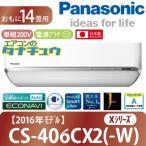 (基本送料無料)  パナソニック ルームエアコン 2016年型 Xシリーズ CS-406CX2-W ( CS-406CXR2-W 同等品)