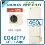 EQ46TFV ダイキン エコキュート 460L 高圧 フルオート (メーカー直送)  (/EQ46TFV/)