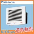 FY-13U2 パナソニック 換気扇 標準換気扇 浴室用 (即納在庫有) (/FY-13U2/)
