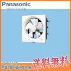 (即納在庫有)(基本送料無料) FY-20P5 パナソニック 一般換気扇